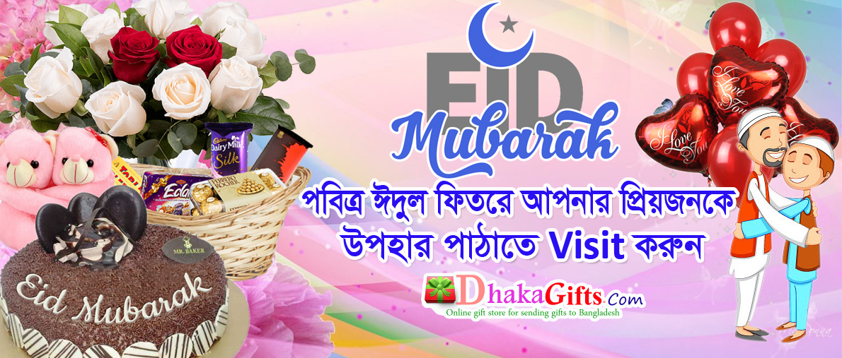 send eid gifts to dhaka in bangladesh