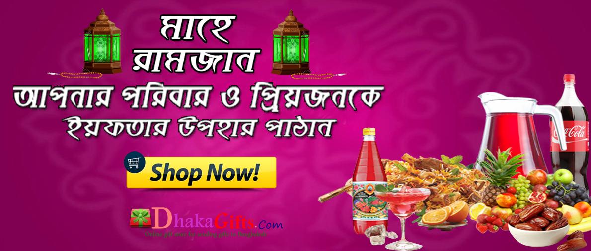 send iftar gifts to dhaka