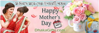 mother's day gift to dhaka, bangladesh