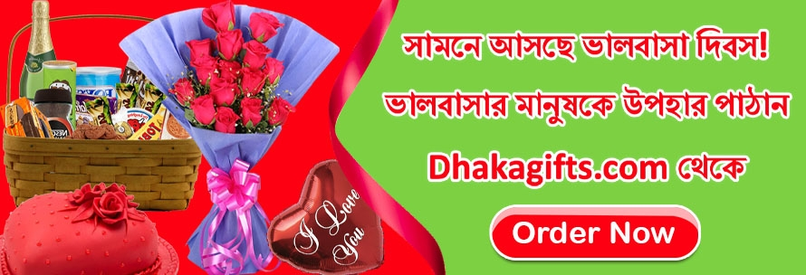 Send Valentines Day Flowers and Gifts To Bangladesh